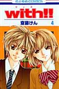 with!! 第4巻の本