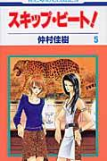 スキップ・ビート! 第5巻の本