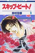 スキップ・ビート! 第9巻の本