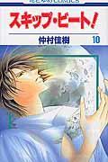 スキップ・ビート! 第10巻の本