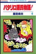 パタリロ源氏物語! 第4巻の本