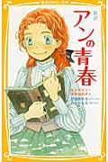 新訳アンの青春の本