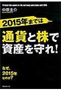 2015年までは通貨と株で資産を守れ!の本