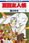 夏目友人帳 4の本