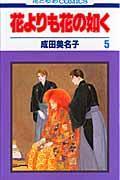 花よりも花の如く 第5巻の本