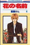 花の名前 第4巻の本
