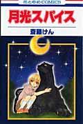 月光スパイスの本