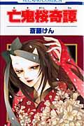 亡鬼桜奇譚の本
