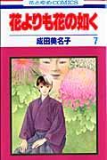 花よりも花の如く 第7巻の本