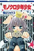 モノクロ少年少女 第2巻の本