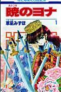 暁のヨナ 1の本