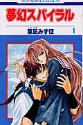 夢幻スパイラル 第1巻の本