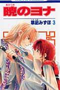 暁のヨナ 3の本