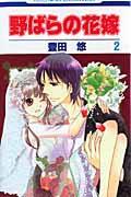 野ばらの花嫁 第2巻の本