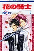 花の騎士 第2巻
