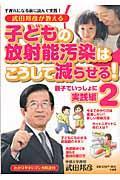 武田邦彦が教える子どもの放射能汚染はこうして減らせる! 2(親子でいっしょに実践編)の本