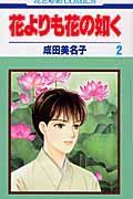 花よりも花の如く 第2巻の本