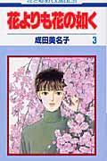 花よりも花の如く 第3巻の本
