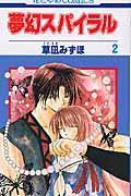 夢幻スパイラル 第2巻の本