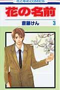 花の名前 第3巻の本