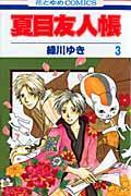 夏目友人帳 3の本