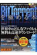 BitTorrentを極める本