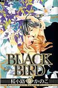 BLACK BIRD 15の本