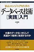 Webエンジニアのためのデータベース技術「実践」入門の本