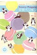 甘党ペンギン 1の本