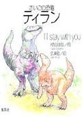さいごの恐竜ティランの本