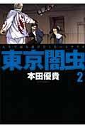 東京闇虫 2の本