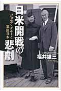 日米開戦の悲劇の本
