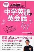 山田暢彦先生の中学英語で英会話の本