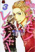 堀高ハネモノレンジャー 3の本