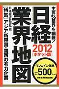 ポケット版 日経業界地図 2012の本