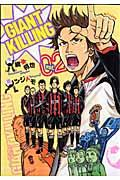 GIANT KILLING 02の本