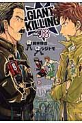 GIANT KILLING 03の本