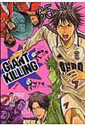 GIANT KILLING 05の本