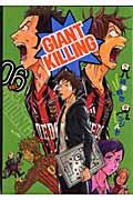 GIANT KILLING 06の本