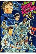 GIANT KILLING 07の本