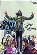 GIANT KILLING 09の本