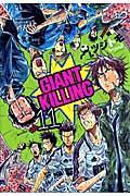 GIANT KILLING 11の本