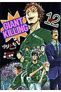 GIANT KILLING 12の本