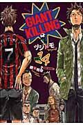 GIANT KILLING 14の本