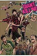 GIANT KILLING 15の本