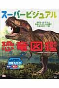 スーパービジュアル恐竜図鑑の本