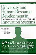 イノベーションシステムとしての大学と人材の本