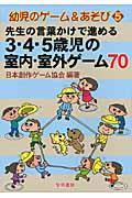 先生の言葉かけで進める3・4・5歳児の室内・室外ゲーム70の本