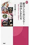 図説面白くてためになる!日本のしきたりの本