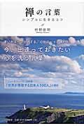 禅の言葉の本
